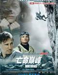 """Постер из фильма """"Северная стена"""" - 1"""