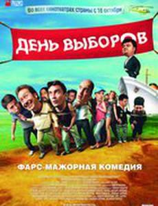 День выборов (видео)