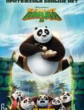 """Постер из фильма """"Панда Кунг-Фу 3"""" - 1"""