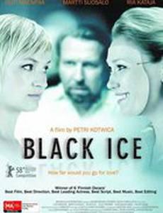 Черный лед
