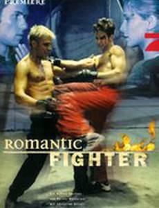 Боксер-романтик
