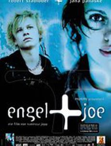 Энгель и Джо