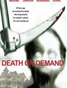 Смерть по принуждению