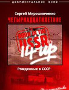 Рождённые в СССР. Четырнадцатилетние