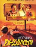 """Постер из фильма """"Трасса 60"""" - 1"""