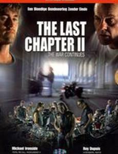 Последний Чаптер 2: Война продолжается (мини-сериал)