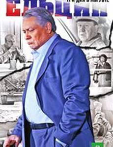 Ельцин. Три дня в августе