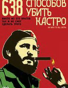 638 способов убить Кастро