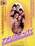"""Постер из фильма """"Американский пирог"""" - 1"""