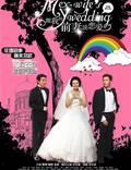 """Постер из фильма """"Свадьба моей бывшей жены"""" - 1"""