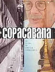 Копакабана