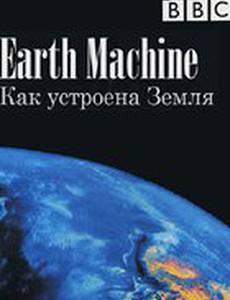 BBC: Как устроена Земля