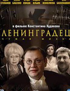 Ленинградец (мини-сериал)