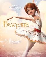"""Постер из фильма """"Балерина"""" - 5"""