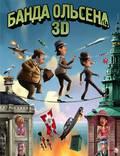 """Постер из фильма """"Балбесы 3D"""" - 1"""