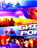 "Постер из фильма ""Битва года"" - 1"