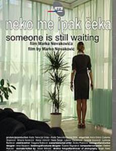 Кто-то еще ждет