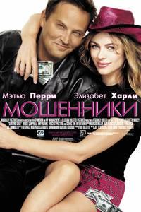 Постер Мошенники