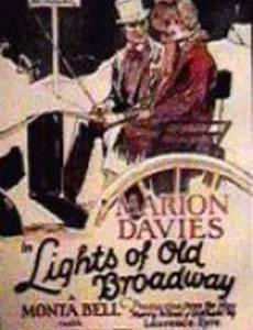 Огни старого Бродвея