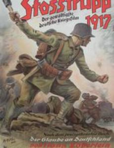 Штурмовой батальон 1917