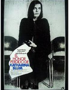 Поруганная честь Катарины Блюм