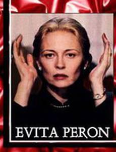 Эвита Перон