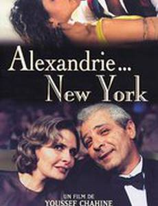 Александрия... Нью-Йорк