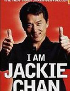Джеки Чан: Взгляд изнутри
