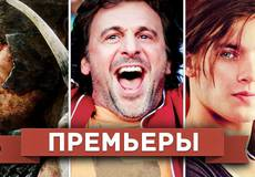 Обзор премьер четверга 14 марта 2013 года