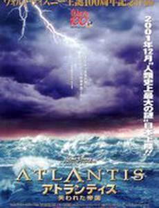 Атлантида: Затерянный мир
