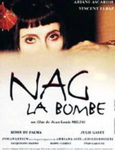 Наг-бомба