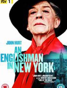 Англичанин в Нью-Йорке