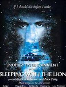 Спящий со львом