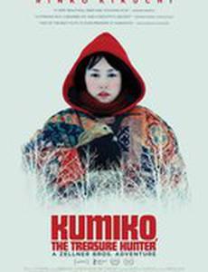 Кумико – охотница за сокровищами