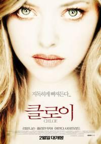 Постер Хлоя. Секс-наемница