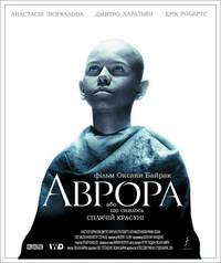 Постер Аврора