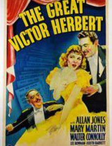 Великий Виктор Херберт