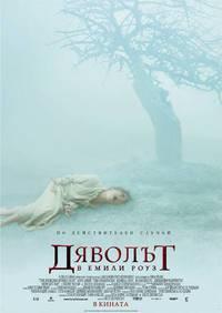 Постер Шесть демонов Эмили Роуз