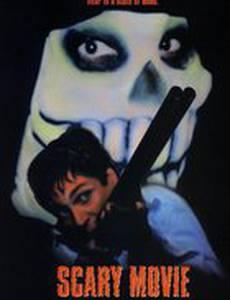 Страшное кино