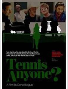 Поиграем в теннис?