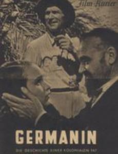 Германин – история одного колониального акта