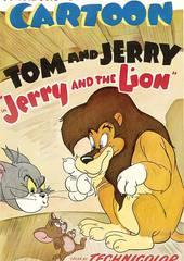 Джерри и лев