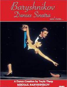 Великие исполнители: Танец в Америке