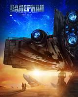 """Постер из фильма """"Валерьян и город тысячи планет"""" - 1"""