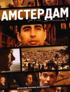 Амстердам (видео)