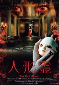 Постер Кукольник