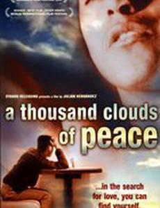 Тысячи мирных облаков окружают небо, любовь, ты не можешь остановить любовь…