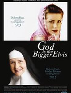 Бог – это большой Элвис