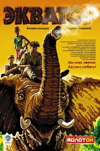 Постер Экватор