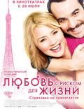 """Постер из фильма """"Любовь с риском для жизни"""" - 1"""